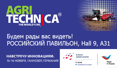 Российский павильон на выставке Agritechnica 2019