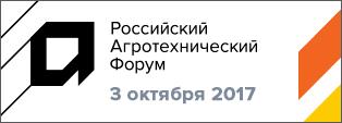 Российский агротехнический форум