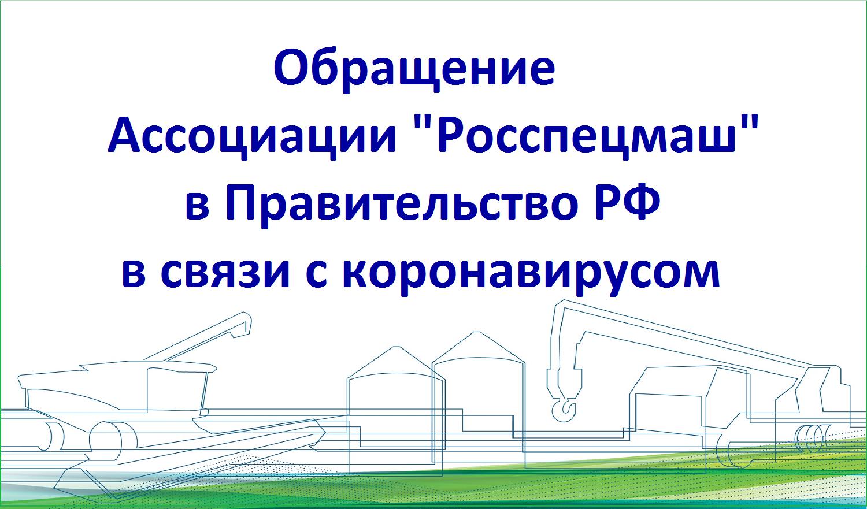 Обращение в Правительство РФ