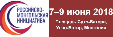 «Российско-Монгольская инициатива 2018»