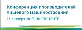Развитие российского рынка машин и оборудования для пищевой и перерабатывающий промышленности